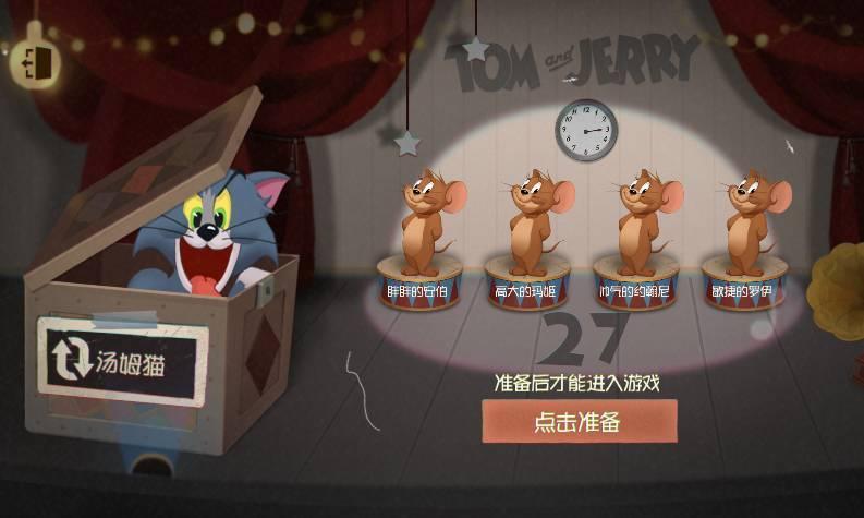 猫和老鼠手游电脑版截图3