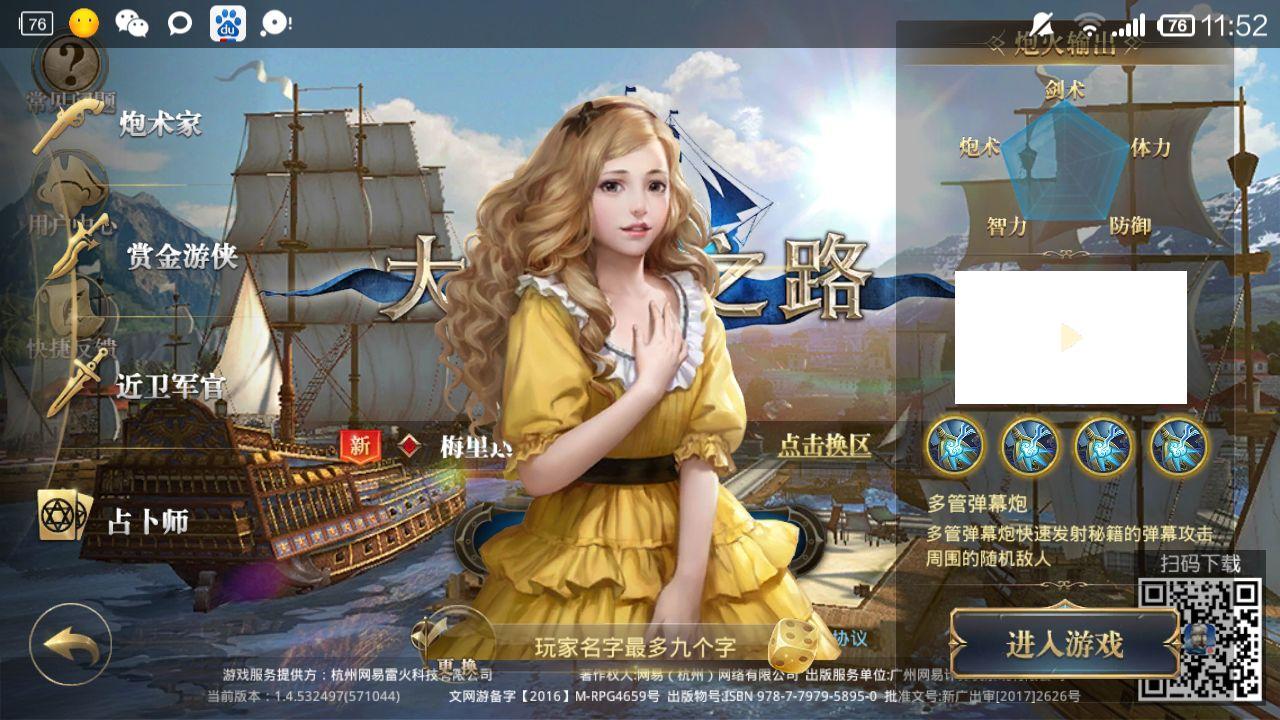 大航海之路电脑版截图3