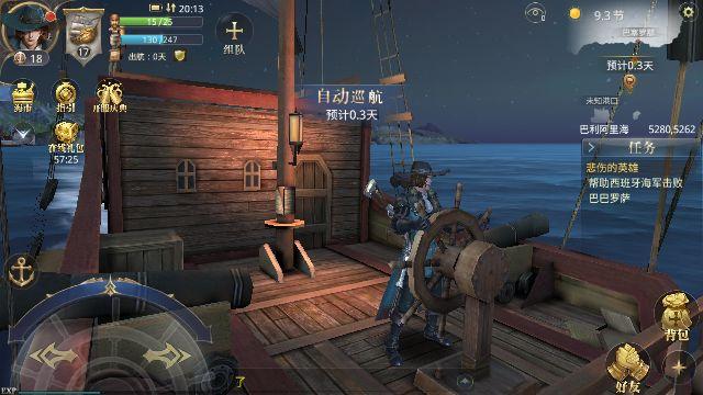 大航海之路电脑版截图2
