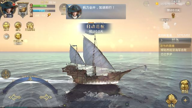 大航海之路电脑版截图1