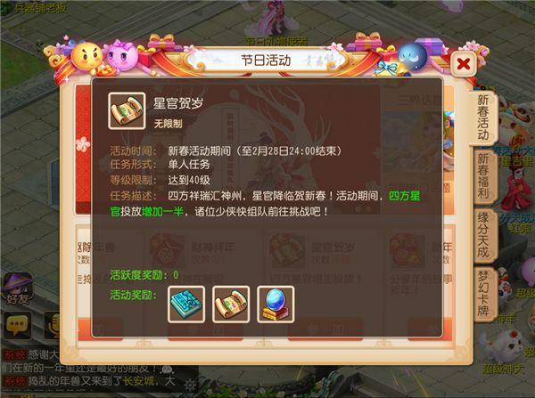 梦幻西游手游电脑版截图2