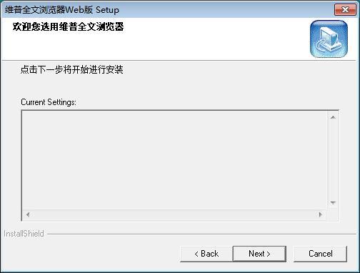 维普全文浏览器截图4