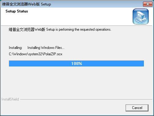 维普全文浏览器截图5