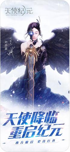 天使纪元截图1