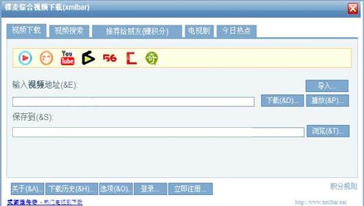 稞麦综合视频站下载器(xmlbar)截图2