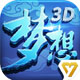 梦想世界3d电脑版