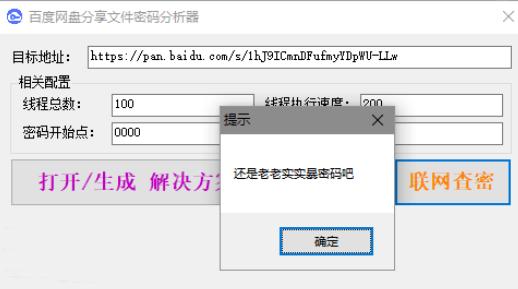 百度网盘分享文件密码分析器截图1
