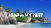 iOS旅游类APP推荐