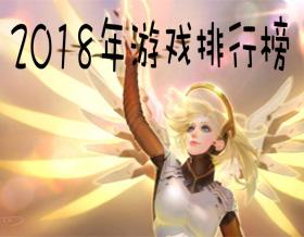 2018年游戏排行榜