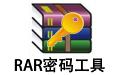 RAR密码工具Advanced RAR Password Recovery