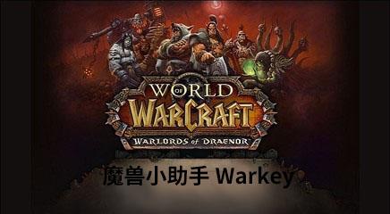 魔兽小助手Warkey截图1
