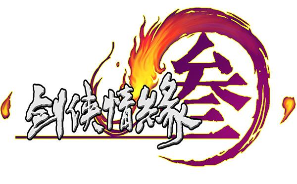 剑侠3.jpg