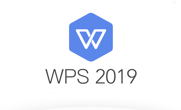 WPS Office 2019截�D1
