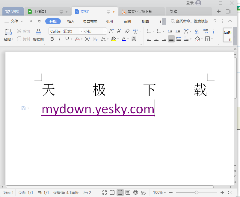 WPS Office 2019截�D2