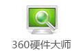 360硬件大师