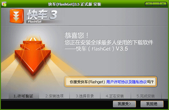 快�(FlashGet)截�D1