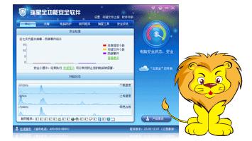 瑞星全功能安全软件截图1