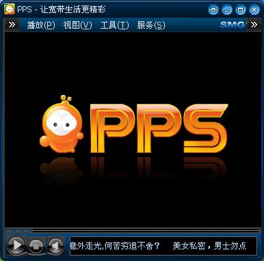 PPS网络电视(PPStream)截图4