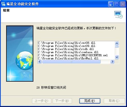 瑞星全功能安全软件截图3