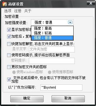 便携式文件夹加密器截图3