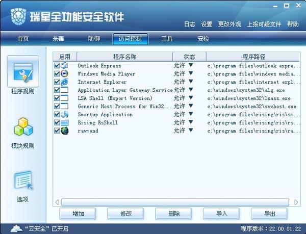 瑞星全功能安全软件截图4