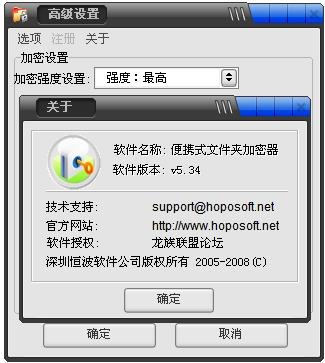 便携式文件夹加密器截图2