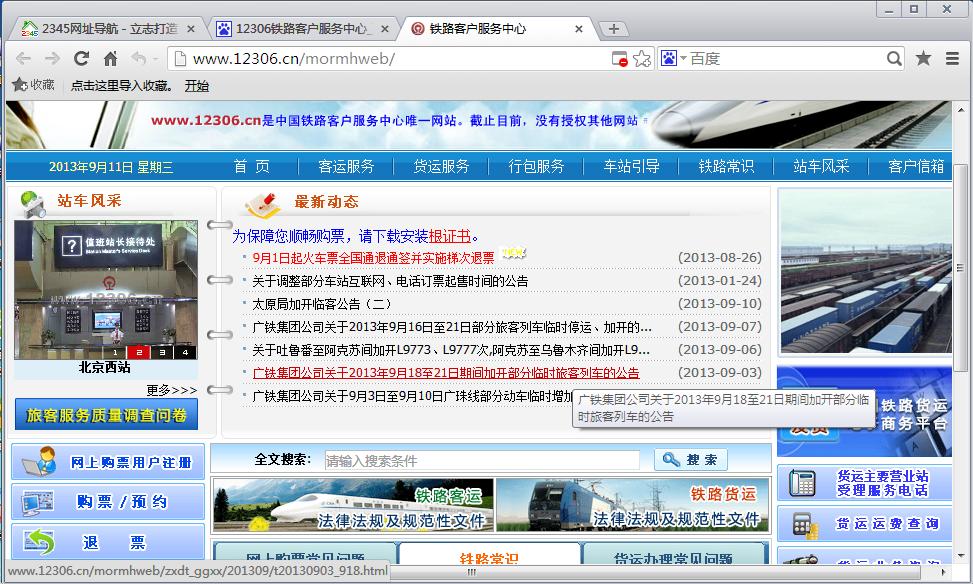 2345加速浏览器抢票专版截图2