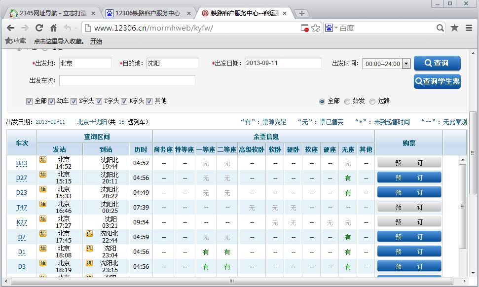 2345加速浏览器抢票专版截图1