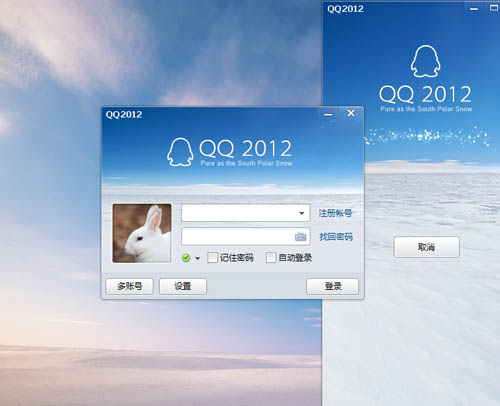 QQ2012截�D3