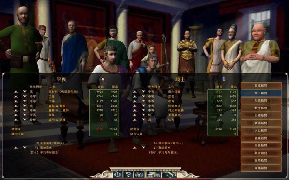 凯撒大帝4截图4