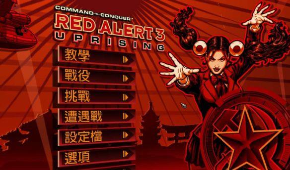 红色警戒3:起义时刻截图4