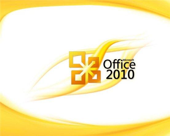 Office 2010截�D4
