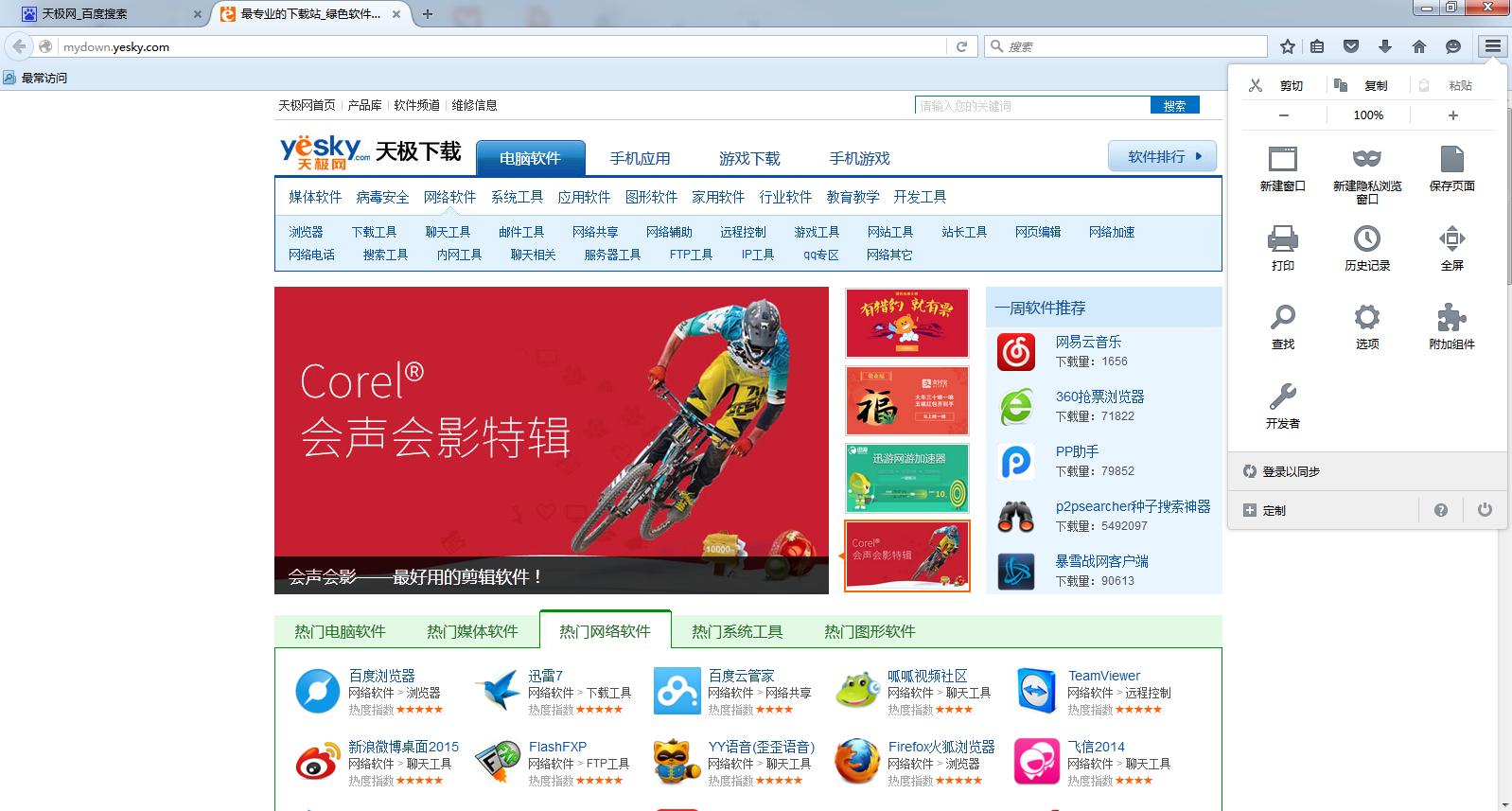 Firefox火狐�g�[器截�D4