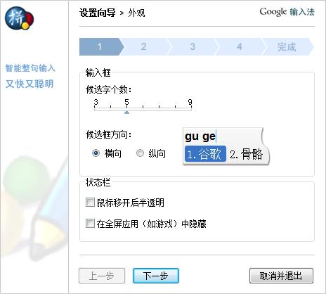 谷歌拼音输入法截图5
