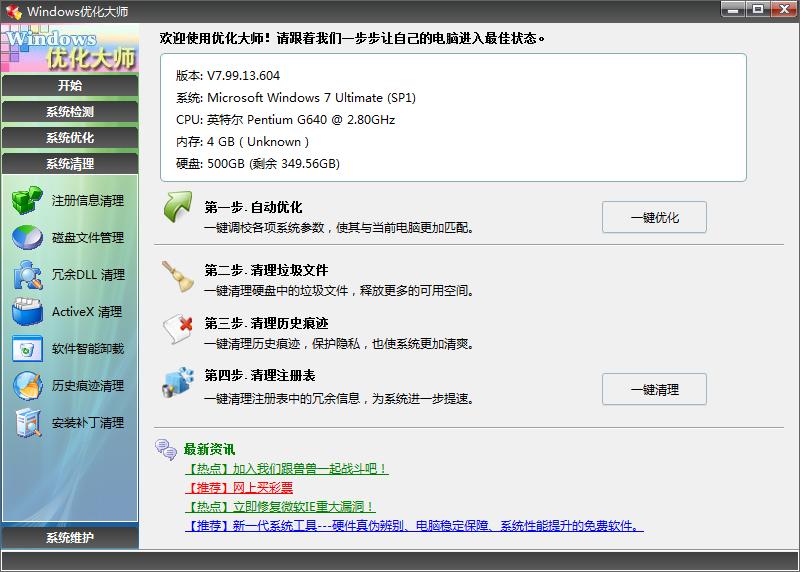 Windows优化大师截图5