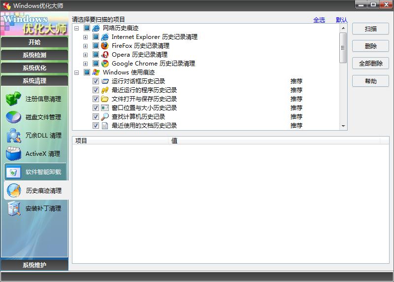 Windows优化大师截图2
