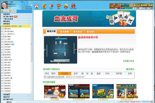 金游世界游戏大厅截图1