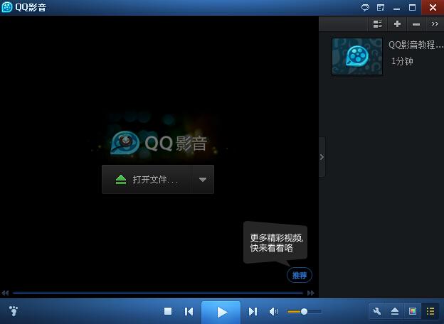 QQ影音截图4