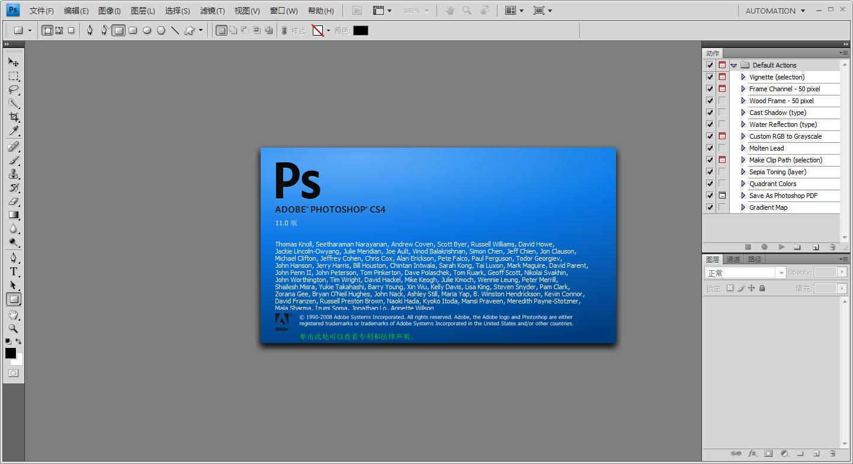 Photoshop CS4 中文正式版截图2