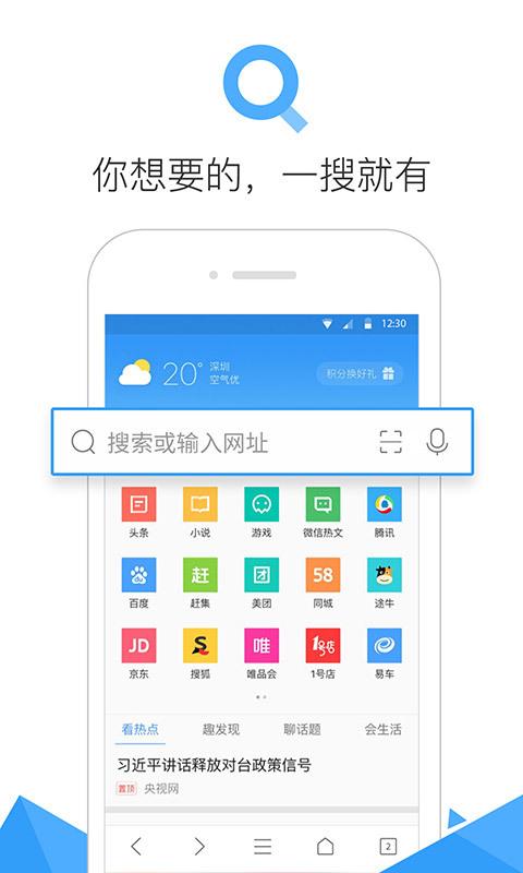 QQ浏览器截图5