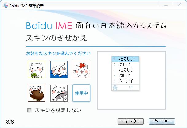 百度日文输入法截图4