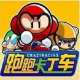 跑跑卡丁车 中文版