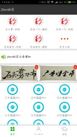 Zhen社区截图3