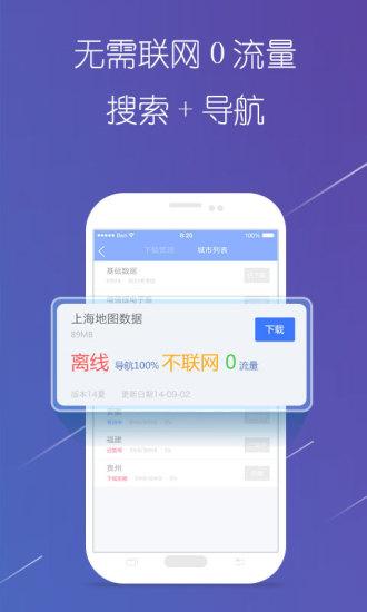 导航犬Android版截图3