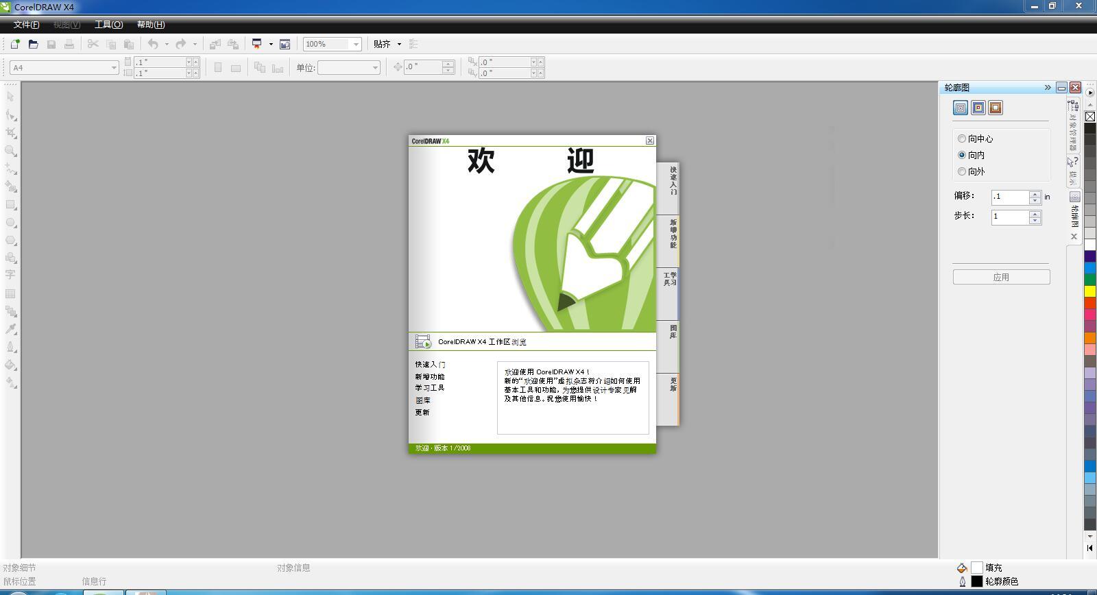 CorelDRAW X4 x32截�D4