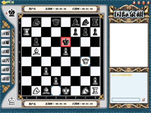 国际象棋截图1
