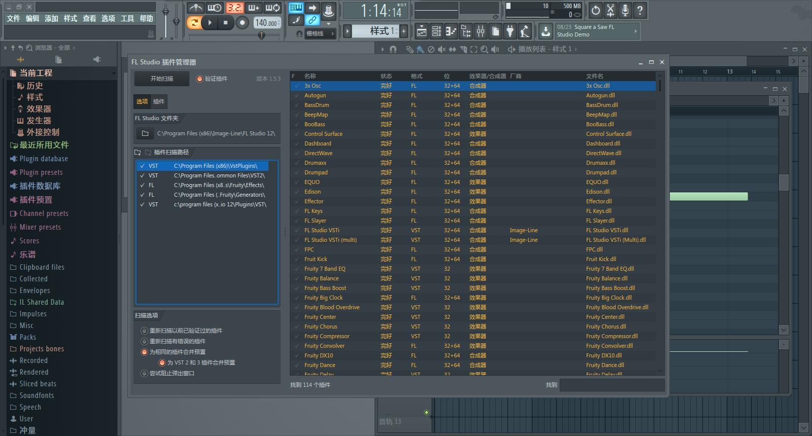 FL Studio截图5