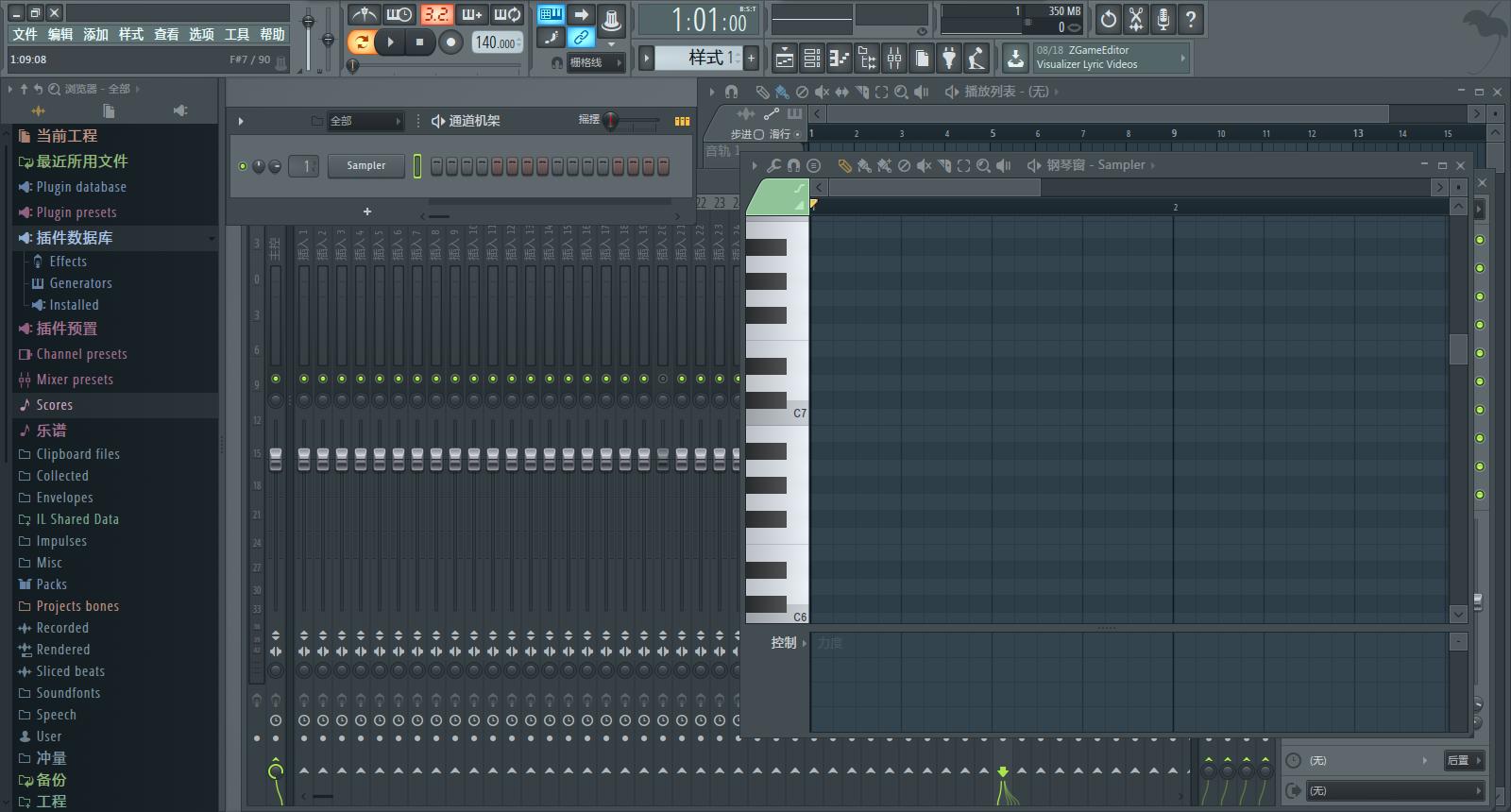 FL Studio截图2