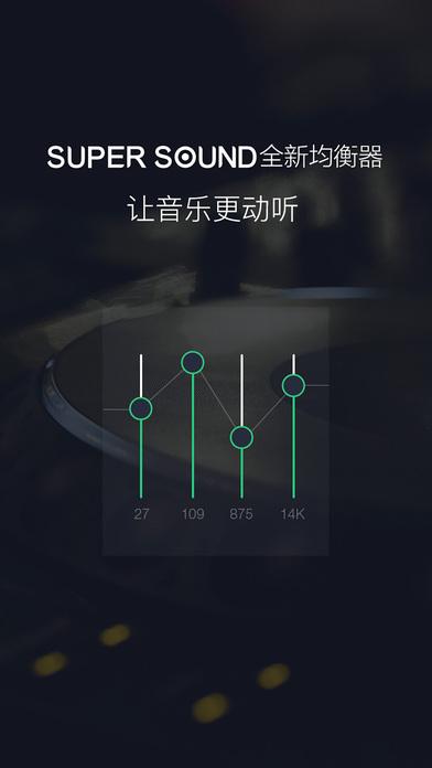 QQ音乐截图4