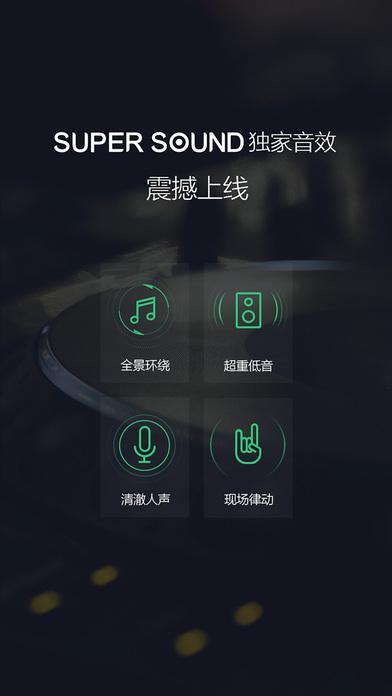 QQ音乐截图5